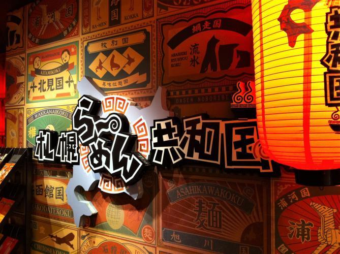 札幌拉麺共和国