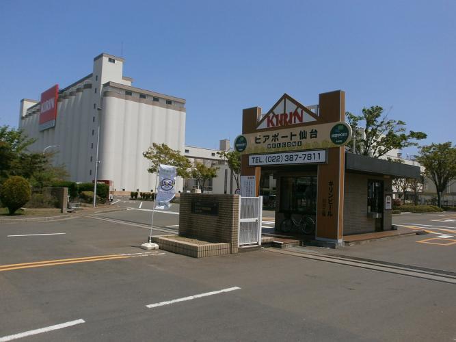 麒麟啤酒仙台工廠