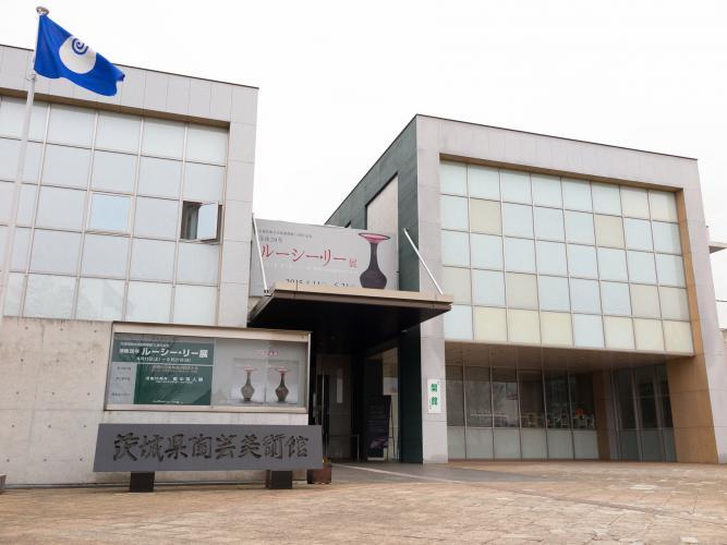 茨城縣陶藝美術館