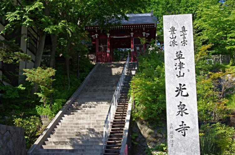 草津山光泉寺