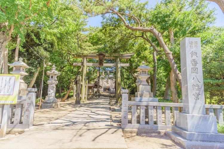 飯香岡八幡宮