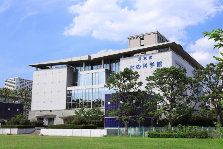 東京都水之科學館