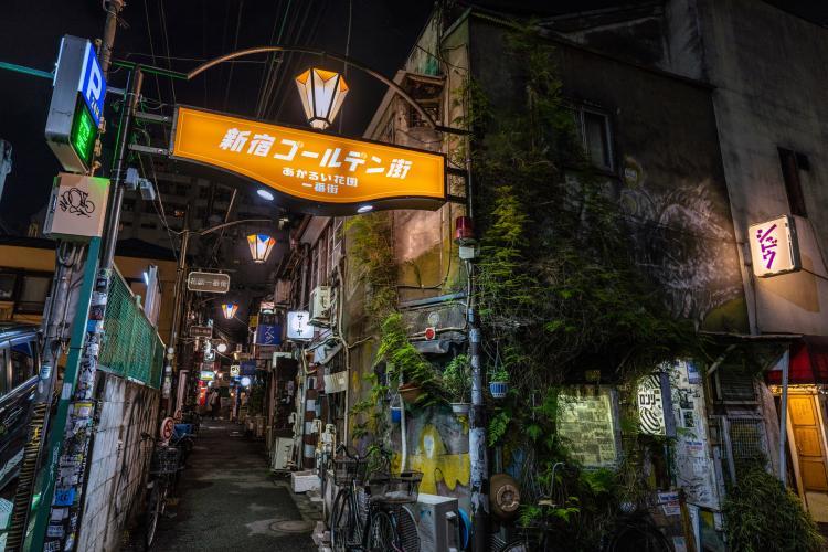 新宿黃金街