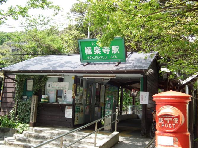 極樂寺車站(鎌倉)