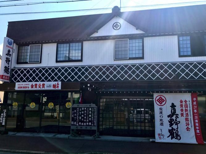 尾畑酒造(佐渡島)