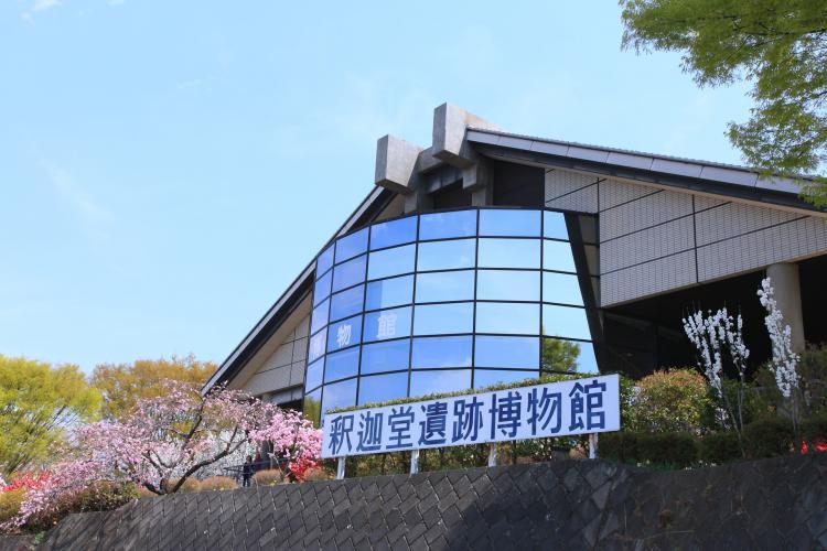 釋迦堂遺跡博物館