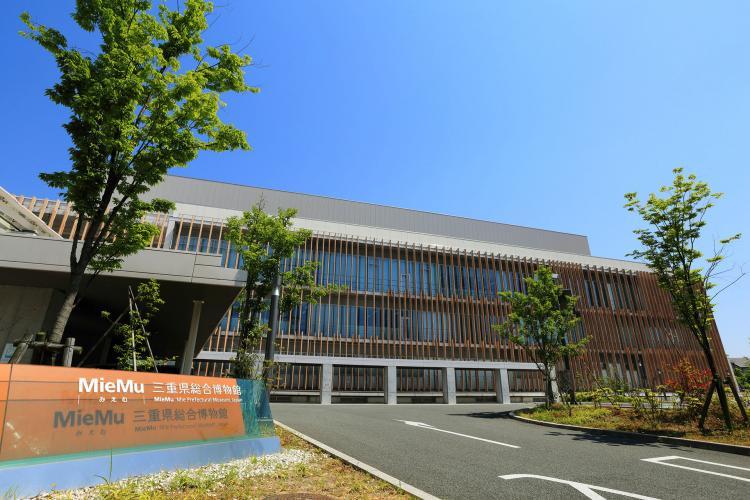 三重縣綜合博物館Miemu