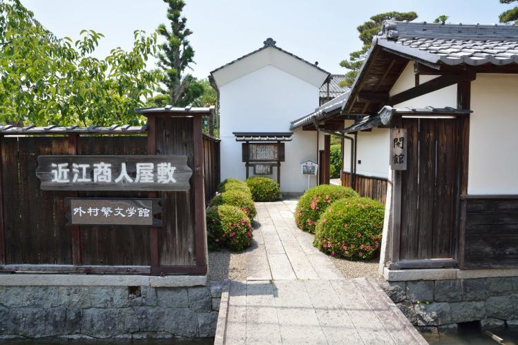 五個莊 近江商人屋敷