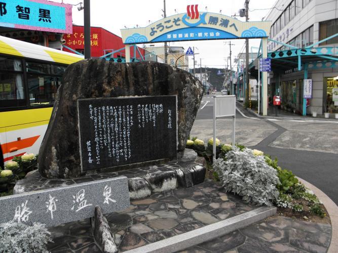 南紀勝浦溫泉